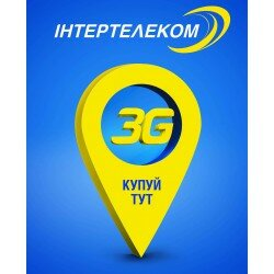 Расширение зоны покрытия Интертелеком в г. Комсомольское Донецкой области