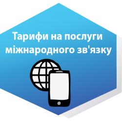 С 17 октября 2016г. будет изменена тарификация исходящих звонков на международные направления в сетях Операторов PEOPLEnet и NEWTONE